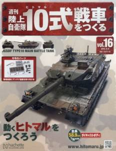 週刊 陸上自衛隊10式戦車をつくる 16号
