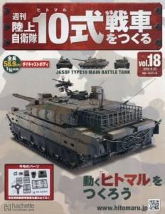 週刊 陸上自衛隊10式戦車をつくる 18号