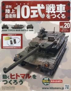 週刊 陸上自衛隊10式戦車をつくる 20号