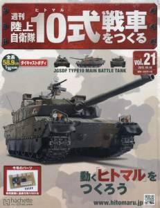 週刊 陸上自衛隊10式戦車をつくる 21号