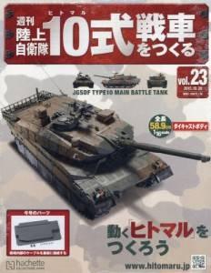週刊 陸上自衛隊10式戦車をつくる 23号