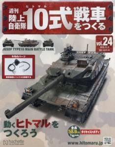 週刊 陸上自衛隊10式戦車をつくる 24号