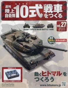 週刊 陸上自衛隊10式戦車をつくる 27号