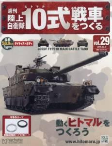 週刊 陸上自衛隊10式戦車をつくる 29号