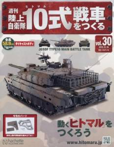 週刊 陸上自衛隊10式戦車をつくる 30号
