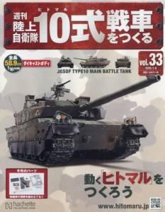 週刊 陸上自衛隊10式戦車をつくる 33号