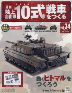 週刊 陸上自衛隊10式戦車をつくる 34号