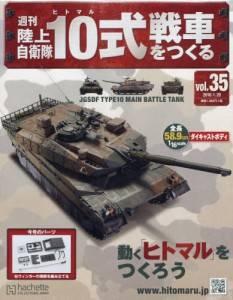 週刊 陸上自衛隊10式戦車をつくる 35号