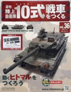 週刊 陸上自衛隊10式戦車をつくる 36号