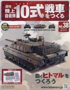 週刊 陸上自衛隊10式戦車をつくる 38号