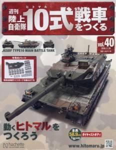 週刊 陸上自衛隊10式戦車をつくる 40号