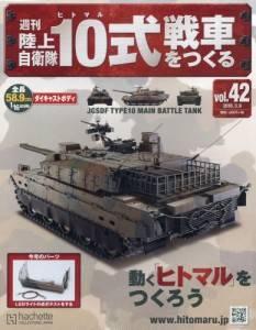 週刊 陸上自衛隊10式戦車をつくる 42号
