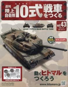 週刊 陸上自衛隊10式戦車をつくる 43号