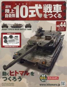 週刊 陸上自衛隊10式戦車をつくる 44号