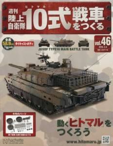 週刊 陸上自衛隊10式戦車をつくる 46号