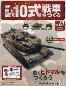 週刊 陸上自衛隊10式戦車をつくる 47号