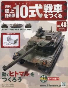 週刊 陸上自衛隊10式戦車をつくる 48号