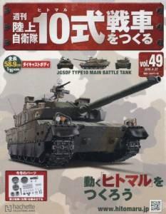 週刊 陸上自衛隊10式戦車をつくる 49号