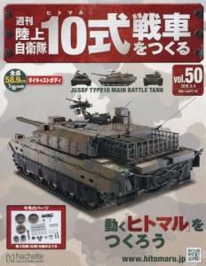 週刊 陸上自衛隊10式戦車をつくる 50号