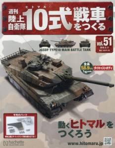 週刊 陸上自衛隊10式戦車をつくる 51号