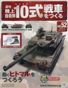 週刊 陸上自衛隊10式戦車をつくる 52号