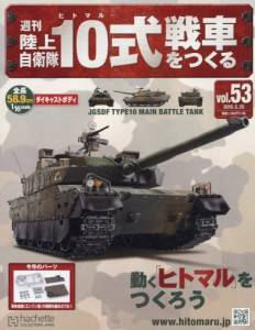 週刊 陸上自衛隊10式戦車をつくる 53号