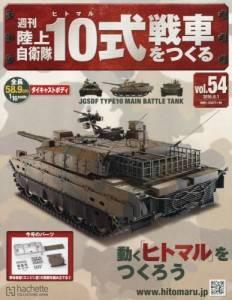 週刊 陸上自衛隊10式戦車をつくる 54号