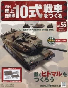 週刊 陸上自衛隊10式戦車をつくる 55号