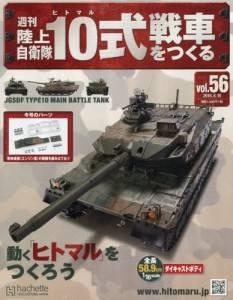 週刊 陸上自衛隊10式戦車をつくる 56号