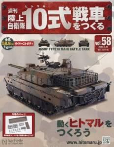 週刊 陸上自衛隊10式戦車をつくる 58号