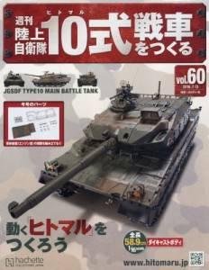 週刊 陸上自衛隊10式戦車をつくる 60号