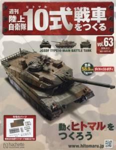 週刊 陸上自衛隊10式戦車をつくる 63号