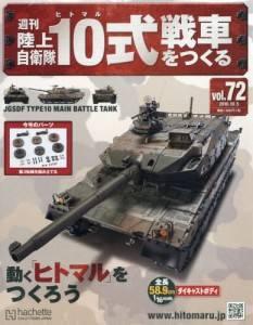 週刊 陸上自衛隊10式戦車をつくる 72号