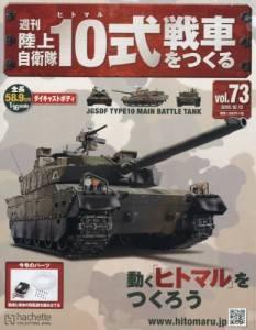 週刊 陸上自衛隊10式戦車をつくる 73号