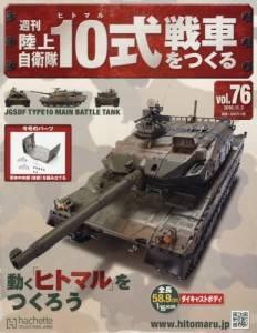 週刊 陸上自衛隊10式戦車をつくる 76号