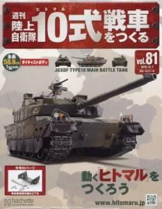 週刊 陸上自衛隊10式戦車をつくる 81号
