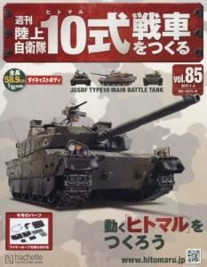 週刊 陸上自衛隊10式戦車をつくる 85号