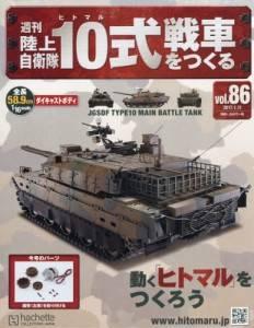 週刊 陸上自衛隊10式戦車をつくる 86号