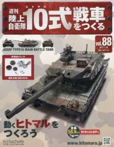 週刊 陸上自衛隊10式戦車をつくる 88号