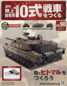週刊 陸上自衛隊10式戦車をつくる 90号