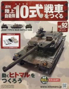 週刊 陸上自衛隊10式戦車をつくる 92号