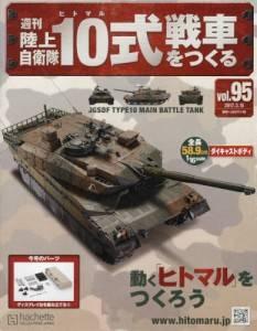 週刊 陸上自衛隊10式戦車をつくる 95号
