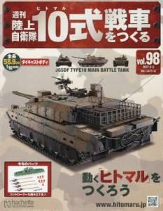 週刊 陸上自衛隊10式戦車をつくる 98号