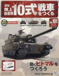 週刊 陸上自衛隊10式戦車をつくる 101号