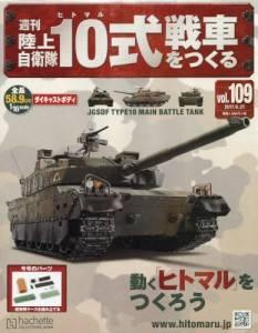 週刊 陸上自衛隊10式戦車をつくる 109号