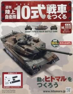 週刊 陸上自衛隊10式戦車をつくる 111号