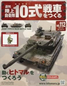 週刊 陸上自衛隊10式戦車をつくる 112号