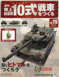 週刊 陸上自衛隊10式戦車をつくる 116号