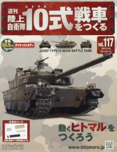 週刊 陸上自衛隊10式戦車をつくる 117号