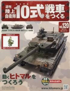 週刊 陸上自衛隊10式戦車をつくる 120号
